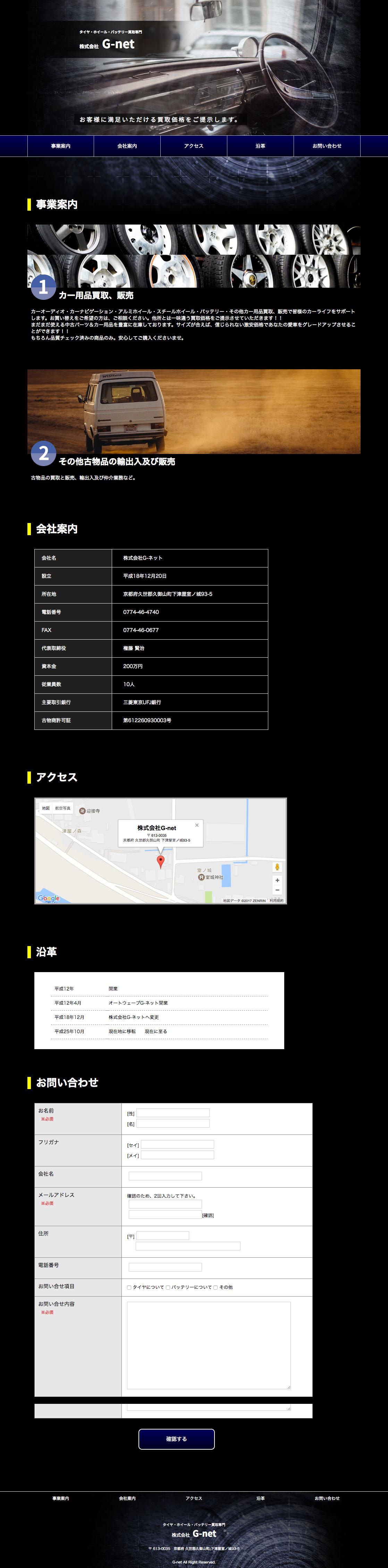 G-netTOPページ