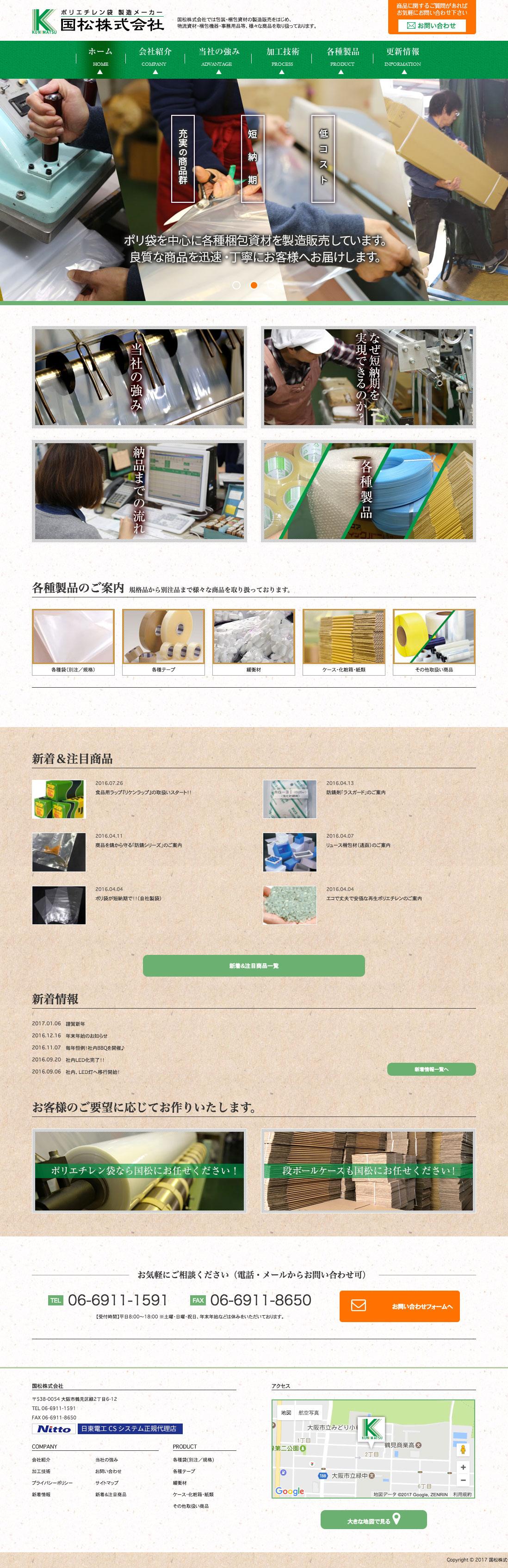 国松株式会社TOPページ