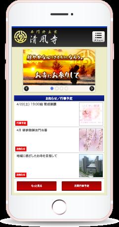 清風寺TOPページスマホ版